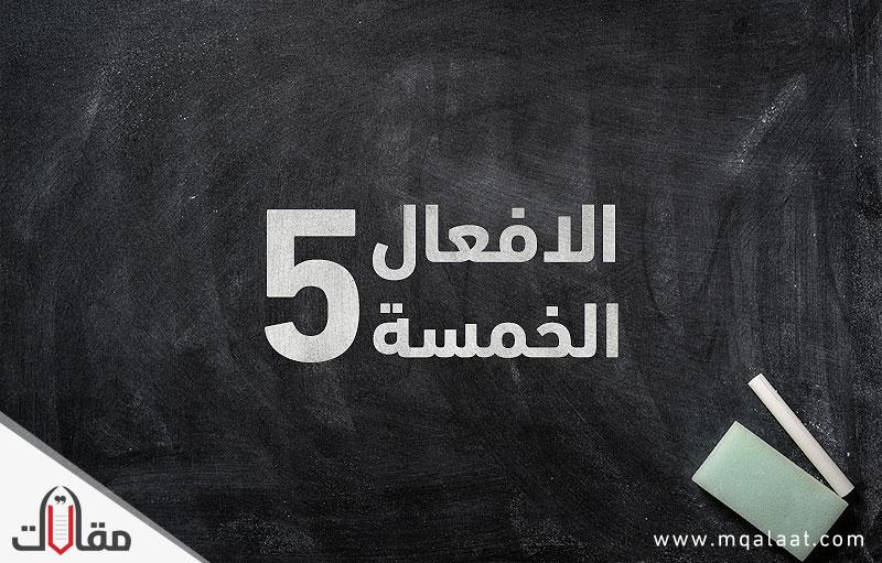ما هي الافعال الخمسة