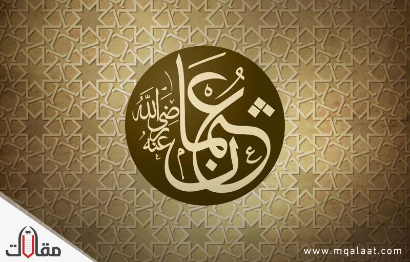 وفاة عثمان رضي الله عنه