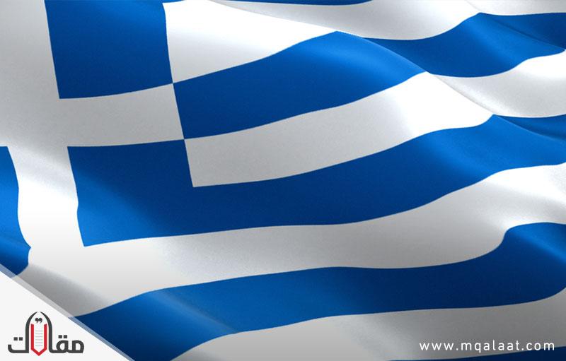 دولة اليونان