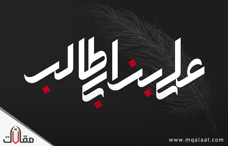 شعر علي بن ابي طالب