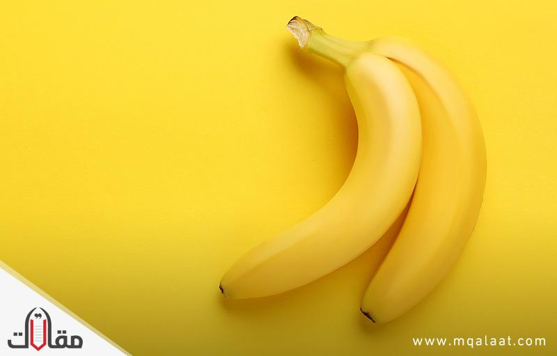 فوائد الموز قبل النوم