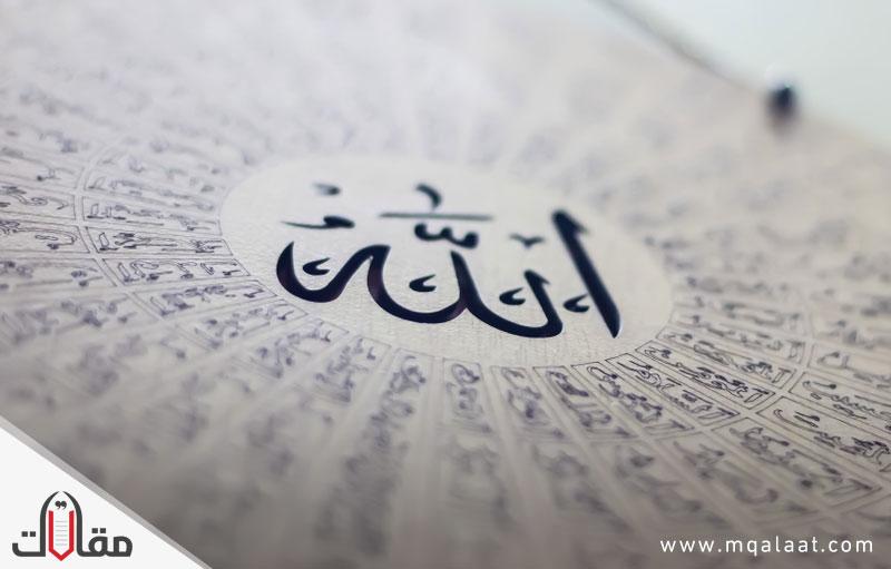 بحث عن اسماء الله الحسنى موقع مقالات
