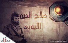 بحث عن صلاح الدين الايوبى