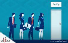 بحث كامل عن البطالة