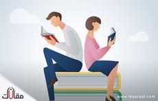 ما اهمية القراءة