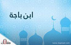 سيرة عالم من علماء المسلمين