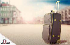 تجهيز شنطة السفر