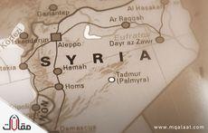 اسماء مدن سوريا