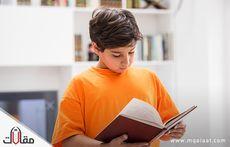 اهمية القراءة للطفل