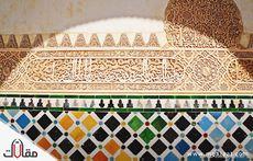 الحضارة الاسلامية في الاندلس
