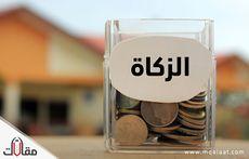 الفرق بين زكاة الفطر وزكاة المال