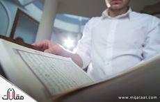 20 فائدة لحفظ القرآن الكريم