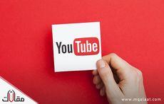اسرار قناة يوتيوب ناجحة