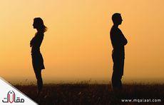 اسباب و علاج ظاهرة الطلاق