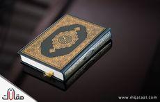 أطول آية في القرآن الكريم