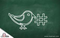 ايجابيات وسلبيات تويتر