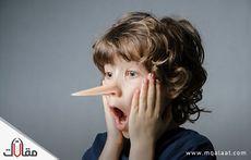 ظاهرة الكذب عند الأطفال