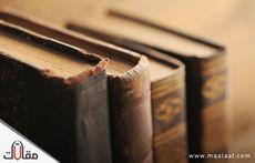 حب القراءة عند المسلمين