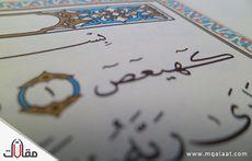 الحروف المقطعة بالقرآن الكريم