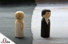 تعريف الطلاق