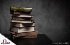 كتب تفسير القرآن الكريم