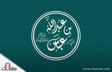 ترجمان القرآن عبد الله بن عباس