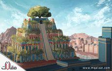 عجائب الدنيا السبع حدائق بابل المعلقة