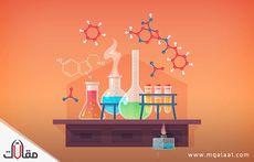 تقرير عن الكيمياء