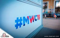 المؤتمر العالمي للجوال MWC 2018