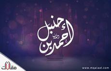 أحمد بن حنبل