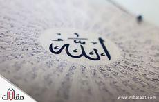 بحث عن اسماء الله الحسنى
